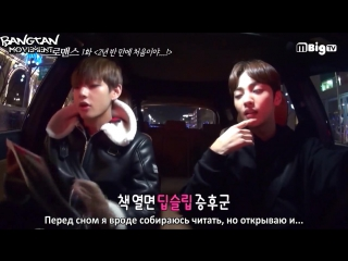 [RUS SUB][04.02.16] V & Kim Min Jae @ Flower Boy Bromance EP1 - It's first time in 2 and a half years!