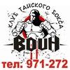 Клуб Тайского Бокса《ВОИН》в Оренбурге!