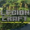 LegionCraft | Игровой сервер MCPE