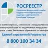 Управление Росреестра по Республике Татарстан