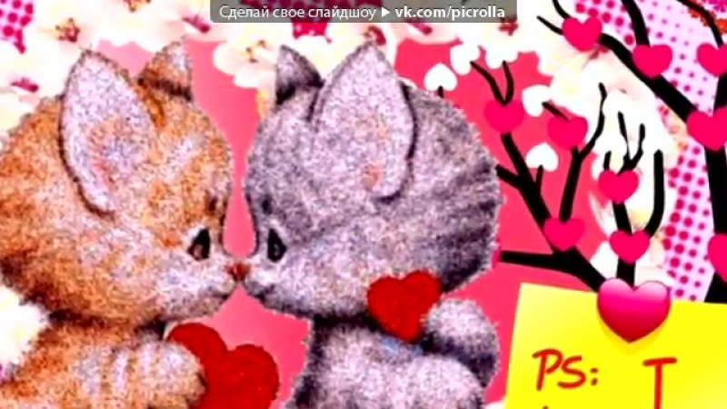 «для тебя мой любимый зайчикс праздником тебя родной мой» под музыку С Днем всех влюблённых♥ – - Поздравляю тебя с Днем