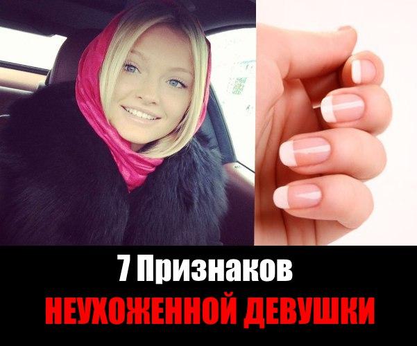 7 признаков НЕУХОЖЕННОЙ девушки!