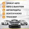 Аренда Автомобилей - Сочи