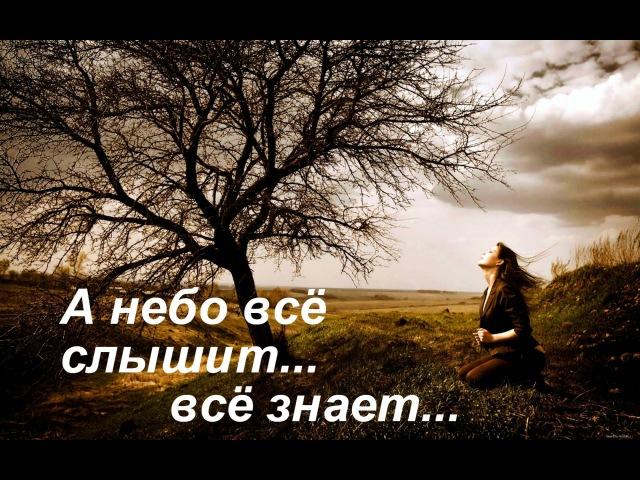 А небо всё слышит, небо всё знает! христианская песня
