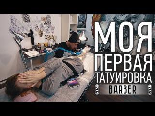 МОЯ ПЕРВАЯ ТАТУИРОВКА 4 - BARBER