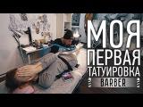 МОЯ ПЕРВАЯ ТАТУИРОВКА #4 - BARBER