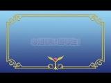 Ярче предрассветной лазури / Yoake Mae Yori Ruri Iro Na -Crescent Love- 2 серия (Samurai7)