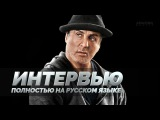Интервью: Сильвестр Сталлоне о фильме «Крид: Наследие Рокки»