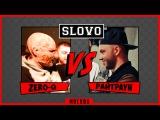 SLOVO Moscow - Zero-Q vs. Райтраун (116, Season II)