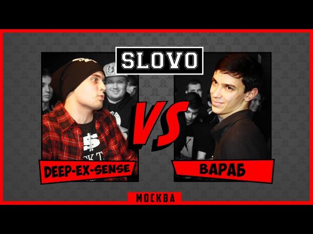 SLOVO | Moscow , Deep-eX-Sense