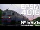«Ого» ЭР9М-4016 | ЭР9М-567 | № 6926 Караваевы Дачи - Нежин