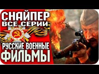 Русские фильмы 2015 - СНАЙПЕР (2015) Русский / ВОЕННЫЙ / БОЕВИК / Русские Военные Фильмы 2016