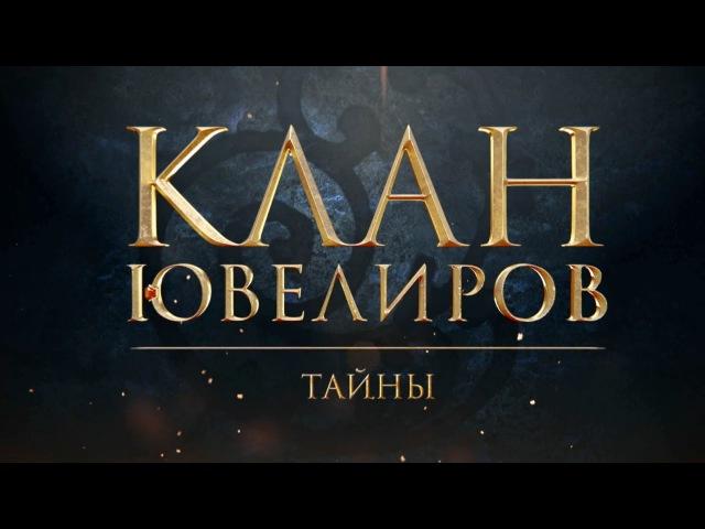 Клан Ювелиров. Тайны (35 серия)