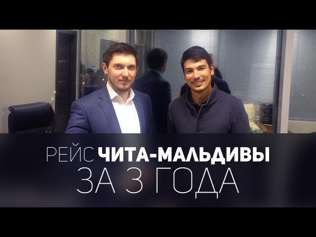 Серия 5. Илья Тимошин (co-founder CallbackHunter) и Петр Гулин. Рейс Чита-Мальдивы за 3 года.