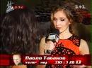Санта Димопулос на Мисс Украина 2012 Светская жизнь