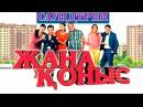 Жана Коныс Саундтрек Сарын тобы OST Жаңа Қоныс Квартиранты Кино Сериал 2015