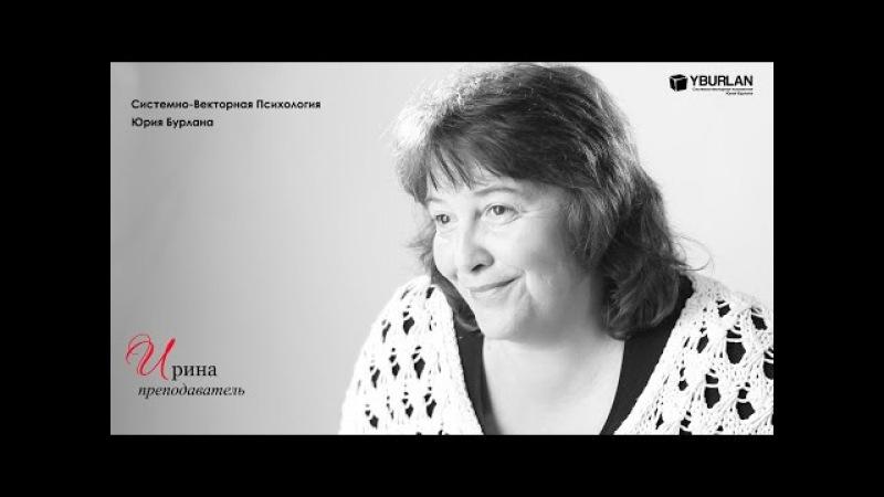 Ирина. Системно-векторная психология. Юрий Бурлан