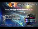 Лекция Николая Левашова Онтология естествознания 06 11 2006