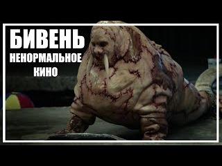 БИВЕНЬ - обзор сюжета фильма. [Ненормальное кино]