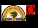 Кремль своих бросает. Спецназ ГРУ в Украине (Видео от 26.05.15)