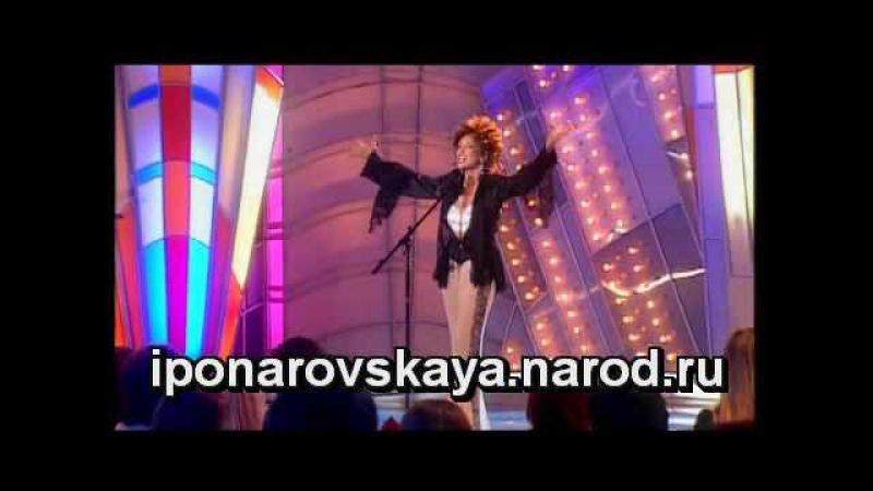 Ирина Понаровская - Спасибо за любовь (Субботний вечер)