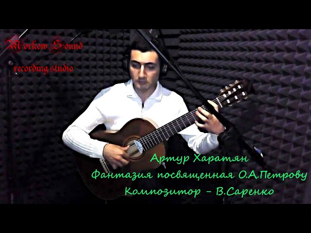 В.С.Саренко - Фантазия О.А.Петрову. Русская семиструнная гитара.Артур Харатян