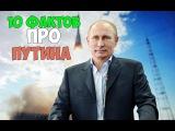 10 Фактов про Путина