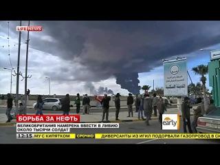 Великобритания намерена ввести в Ливию около тысячи солдат