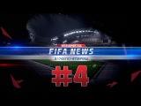 FIFA NEWS #4 [FAVOR1TE В ГОСТЯХ, МАЛЫШИ ОТКРЫВАЮТ ПАКИ И ВАГЕР ДРУЖБЫ НАРОДОВ]