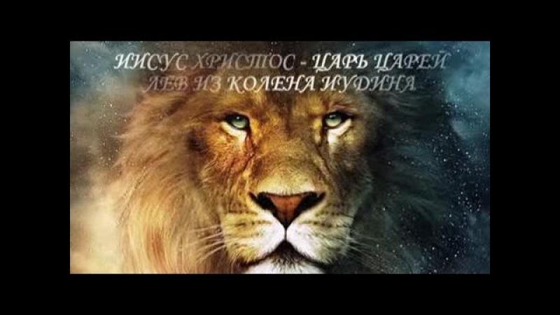 Ты - Царь царей, Победитель Иисус (Детский хор Тропинка)