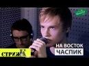 Ярослав Дронов - На Восток (Весна FM LIVE)