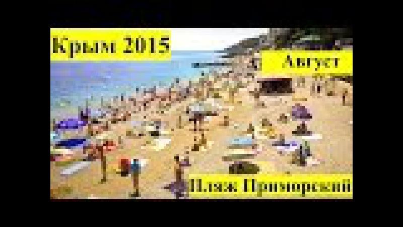 Крым 2015 ЯЛТА ПЛЯЖ ПРИМОРСКИЙ / ЦЕНЫ НА ПЛЯЖЕ ЯЛТЫ / ОТДЫХ В КРЫМУ