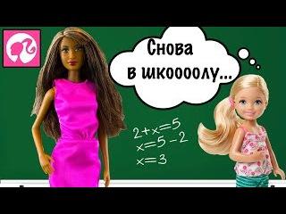 Барби мультик на русском новые серии. Куклы Барби и Челси. Barbie 2015 Doll Story.