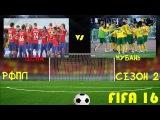 FIFA 16 Карьера за ЦСКА ► Сезон 2 ► Матч #10 vs