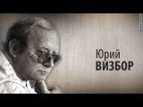 Культ Личности. Юрий Визбор