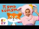 КУКУТИКИ - Пять котят - Развивающая обучающая песенка мультик для детей малышей про животных