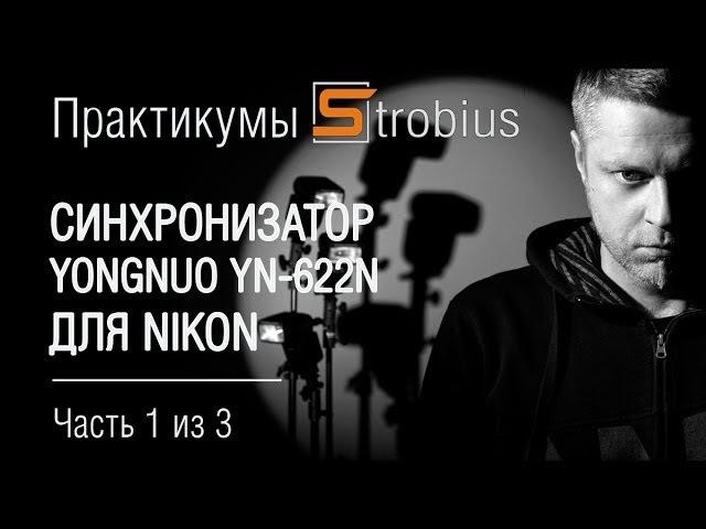 Ч 1 из 3 Синхронизатор Yongnuo YN 622N для Nikon практикум от Strobius