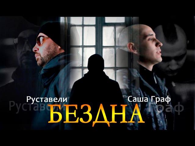 Руставели feat Граф БезДна
