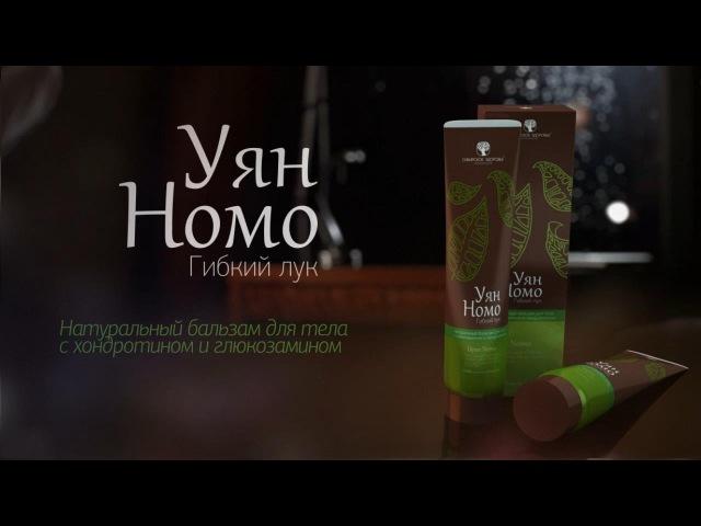 Легендарный продукт Корпорации Сибирское здоровье - Уян Номо!