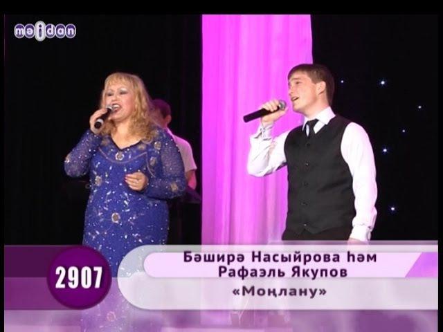 Башира Насырова и Рафаэль Якупов - Монлану