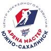 "ЦХР ""Арена Мастер - Южно-Сахалинск"""