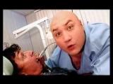 Стоматолог и Фисун - Выходи за меня