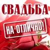 СВАДЬБА НА ОТЛИЧНО! Рязань Касимов Сасово Шилово