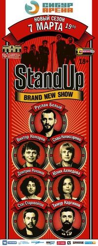 Праздничный концерт Stand Up 7 марта в Питере