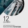 ПОТАПОВ, НОВЫЙ МОНОСПЕКТАКЛЬ 26 СПб