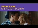 Поцелуй года. Алекс и Аня («Как я стал русским»)