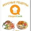 Кулинария - вкусные рецепты от FlegerCook