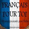 FRANÇAIS pour TOI: французский для тебя