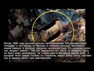 10 Самых Загадочных и Необъяснимых находок Археологов