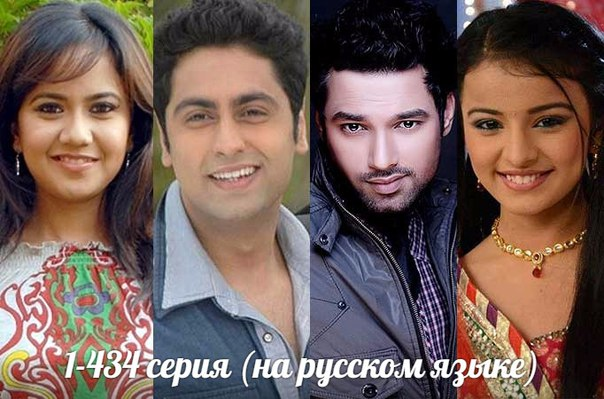 Юные годы индийский сериал